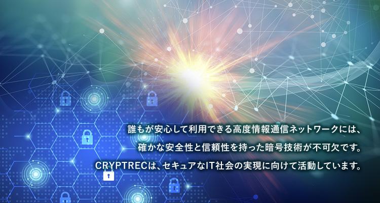 CRYPTREC | トップページ
